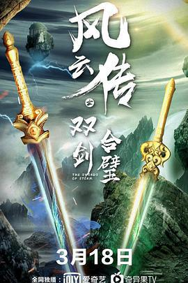 Legend Of The Two Swords