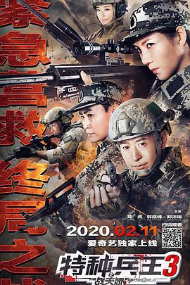 Special Forces King 3 Fight Tianjiao