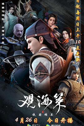 Guan Hai Ce Second Season