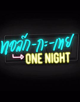 Talk With Toey One Night